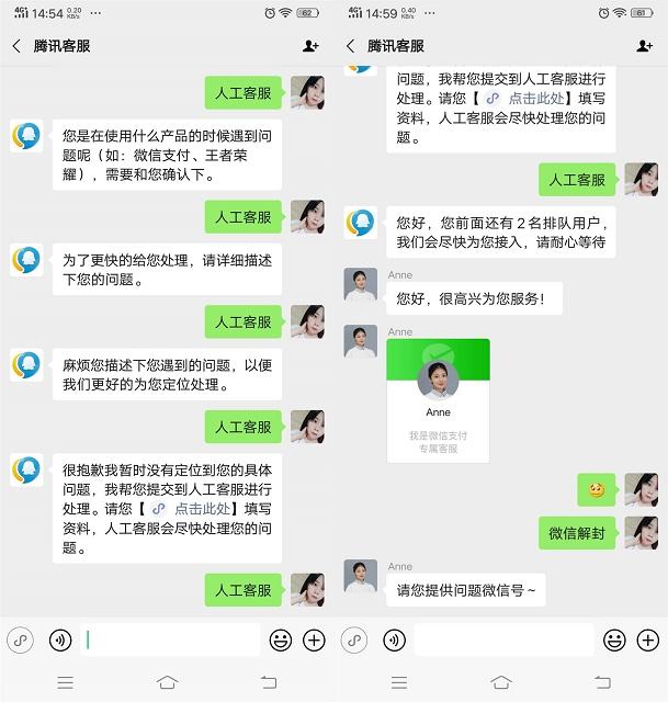最新教程联系腾讯人工客服方法分享-90咸鱼网