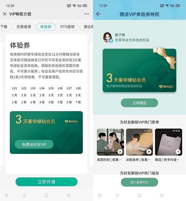 QQ音乐绿钻 每月免费赠送好友3-21天绿钻-90咸鱼网
