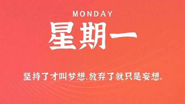 8月17号日新闻早讯,每天60秒读懂世-90咸鱼网