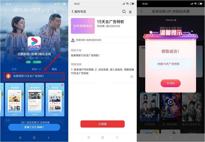 小米手机用户免费领取15天优酷免广告特权-90咸鱼网
