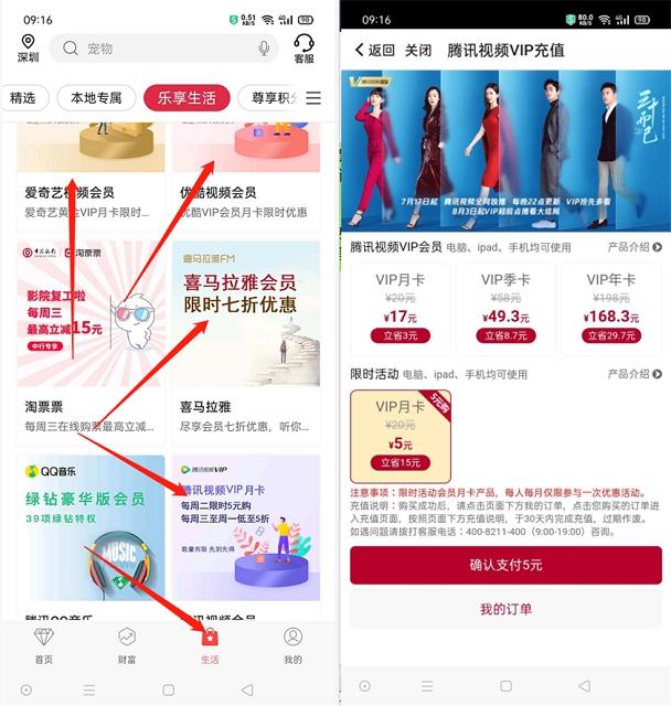 新一期中国银行5元购买腾讯视频/爱奇艺/优酷会员月卡-90咸鱼网
