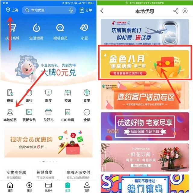 最新一期 中国农业银行充话费最高立减25元-90咸鱼网