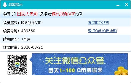 联通超级星期五 490积分兑换1个月腾讯视频会员CDK 兑换秒到账-90咸鱼网