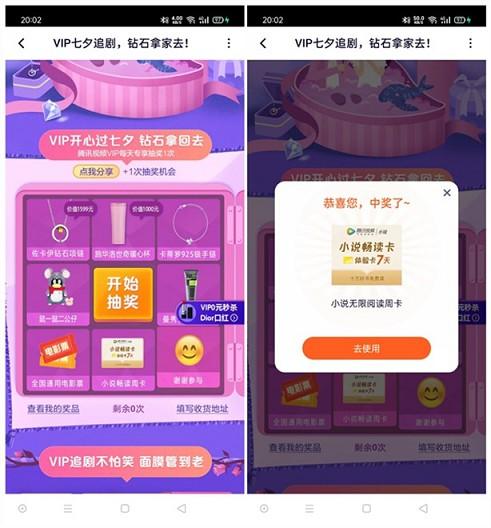 腾讯视频VIP七夕追剧 每天抽面膜公仔通用电影票-90咸鱼网