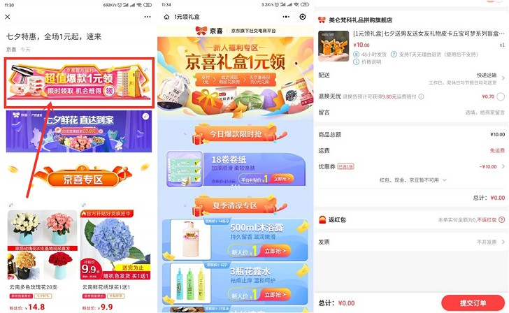 京喜七夕特惠 一元购买实物还包邮 需要的上-90咸鱼网