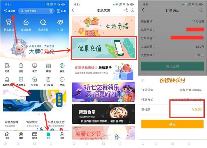 5元充10元话费 农行APP用户定位台湾任意城市即可享受-90咸鱼网