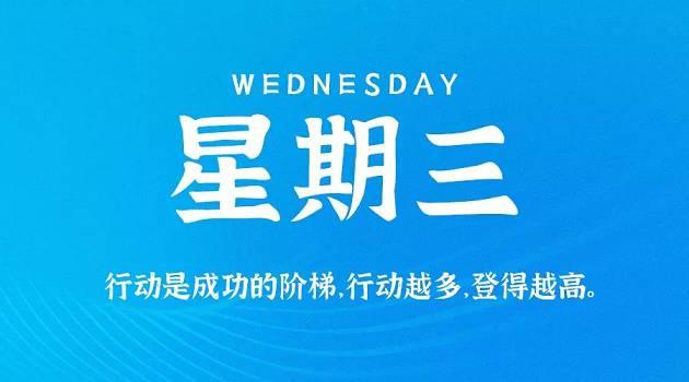 8月26日新闻早讯,每天60秒读懂世界-90咸鱼网