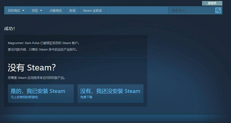 Steam限时免费领取 磁力高手:暗黑脉冲-90咸鱼网