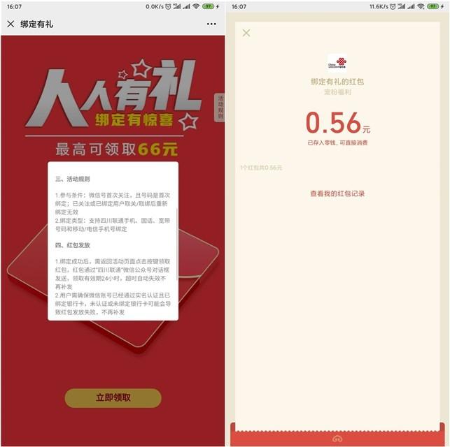四川联通公众号 首次绑定电话卡抽取随机现金红包-90咸鱼网