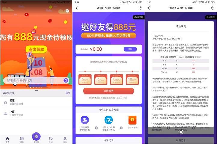 北京公交邀友注册领取5-888元支付宝现金 亲测提现秒到-90咸鱼网