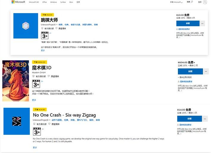 微软免费领取跳棋大师+魔术棋3D+No One Crash-Six-way Zigzag-90咸鱼网