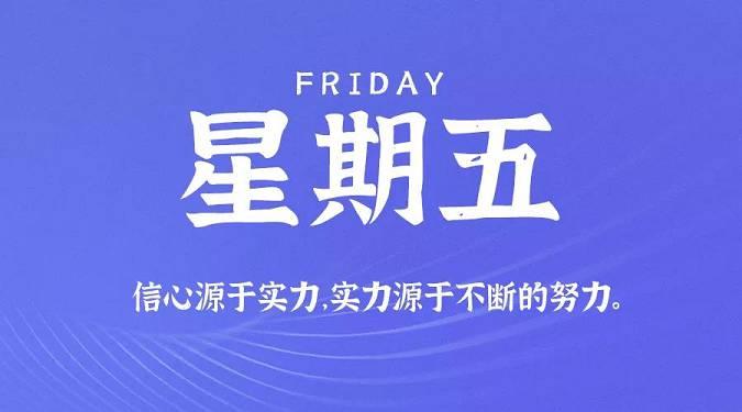 8月28日新闻早讯,每天60秒读懂世界-90咸鱼网