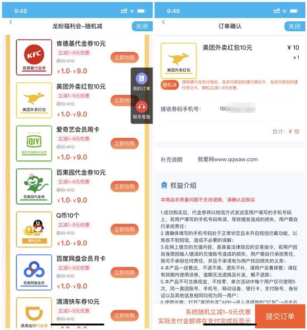 建设银行龙粉福利会 外卖红包/Q币/滴滴出行券等最高立减9元-90咸鱼网