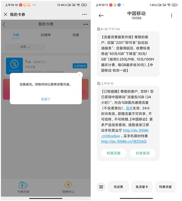 中国移动新人扭蛋机 抽5元话费 1G流量等奖励 兑换秒到账-90咸鱼网