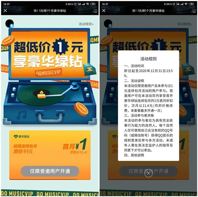 QQ音乐1元开通1个月豪华绿钻 仅限受邀用户首月购买-90咸鱼网