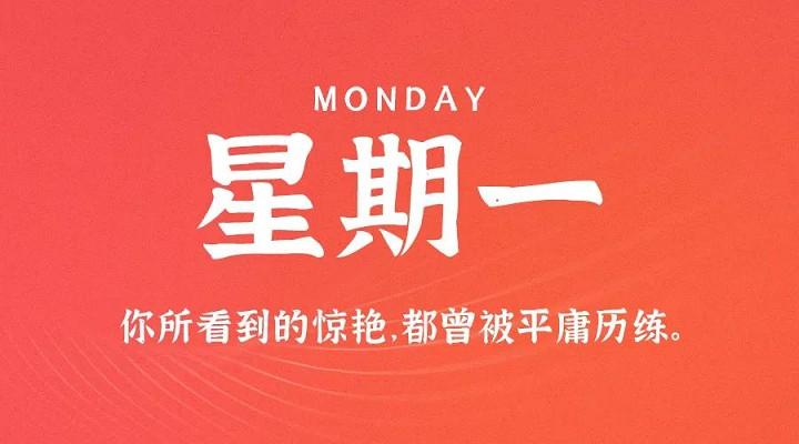 8月31日新闻早讯,每天60秒读懂世界-90咸鱼网