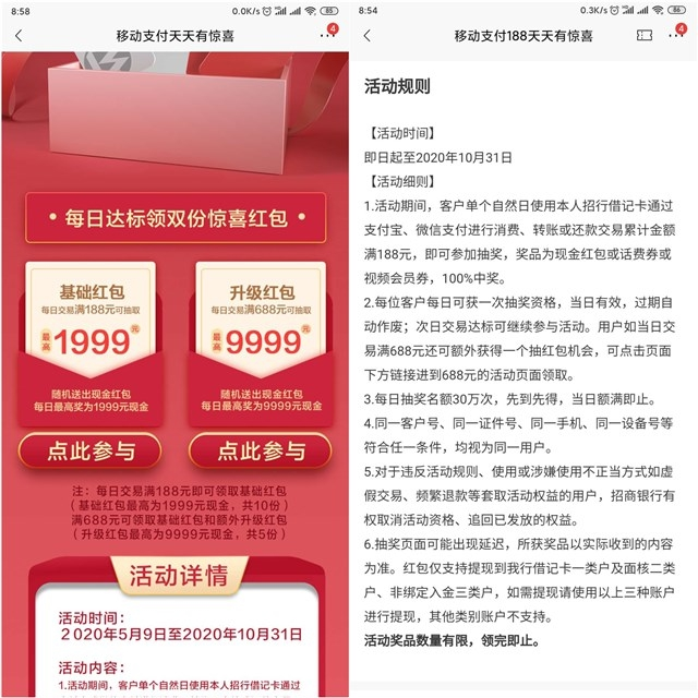 招商银行APP累计消费 最高领1999元现金红包-90咸鱼网