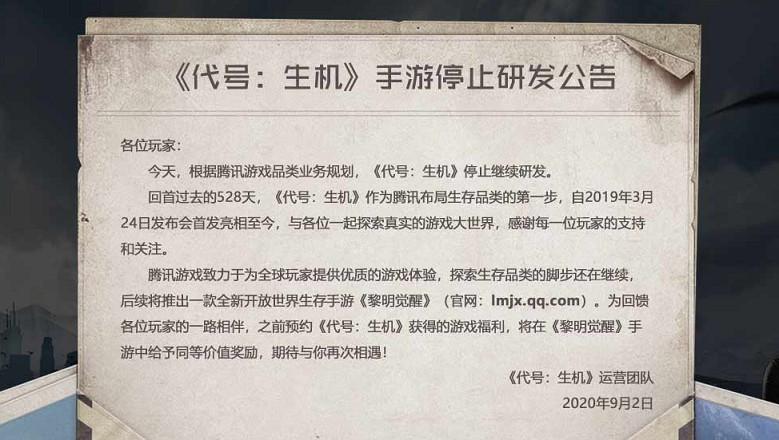 《代号:生机手游》 今日发布停止研发公告-90咸鱼网