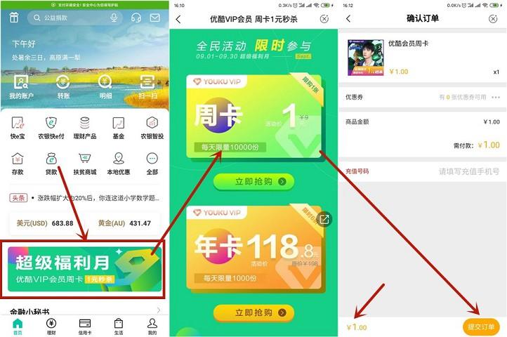 中国农业银行 一元购买优酷会员周卡-90咸鱼网
