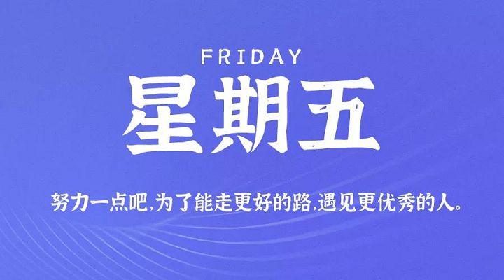 9月4日新闻早讯,每天60秒读懂世界-90咸鱼网