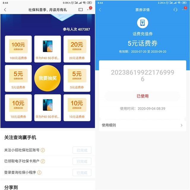招商银行简单任务抽5-100元话费券+华为手机-90咸鱼网