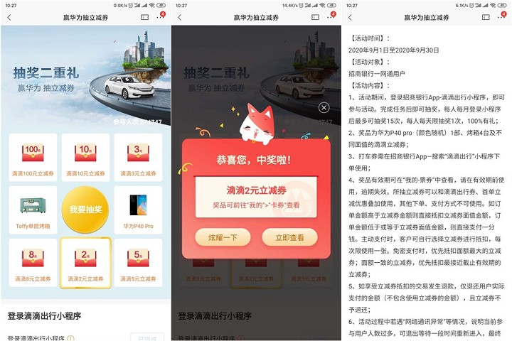 招行用户免费抽滴滴出行立减券以及华为手机-90咸鱼网