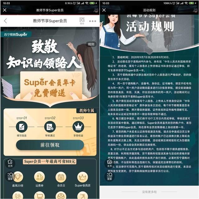免费领取苏宁易购Super会员年卡 教师专享-90咸鱼网