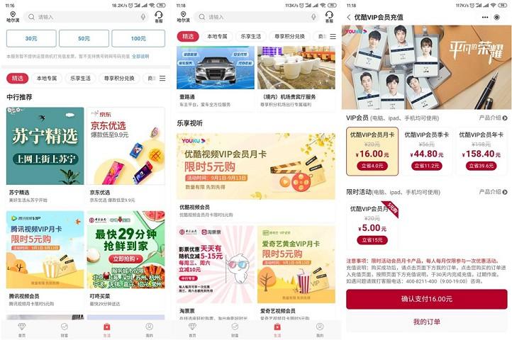 中国银行APP 5元购各大视频会员月卡 亲测秒到-90咸鱼网
