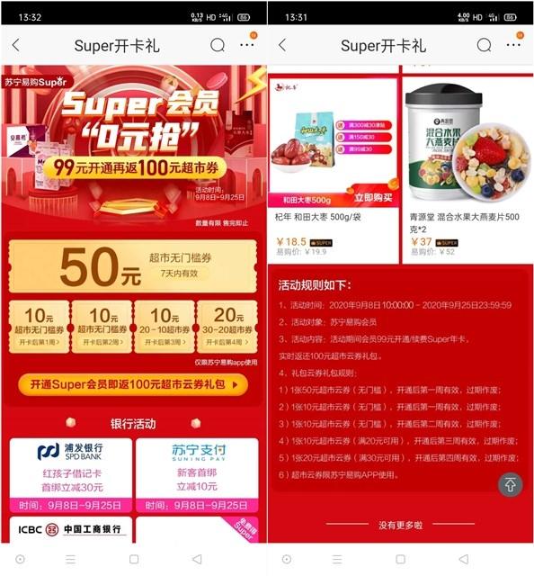 新一期 99元购买苏宁年费 再返100元超市券-90咸鱼网