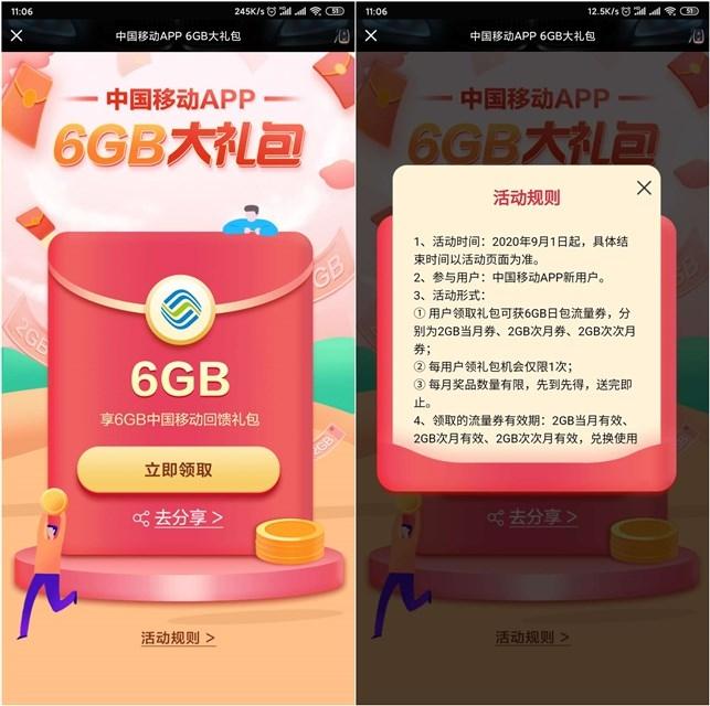 部分中国移动用户免费领取6GB流量大礼包-90咸鱼网