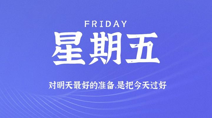 9月11日新闻早讯,每天60秒读懂世界-90咸鱼网