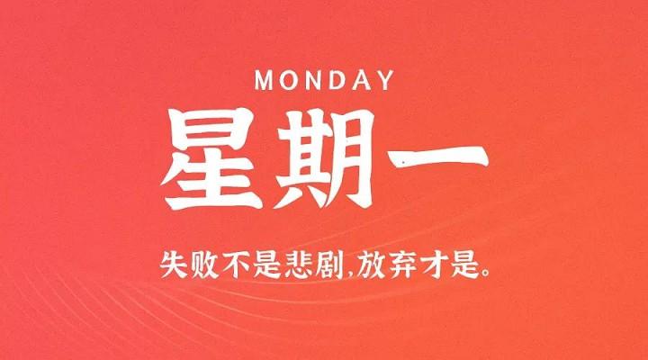 9月14日新闻早讯,每天60秒读懂世界-90咸鱼网