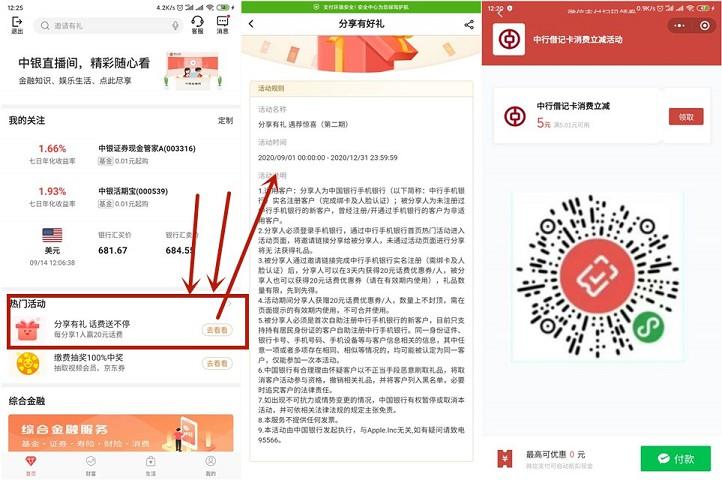 中国银行APP 领券5元充30元话费-90咸鱼网