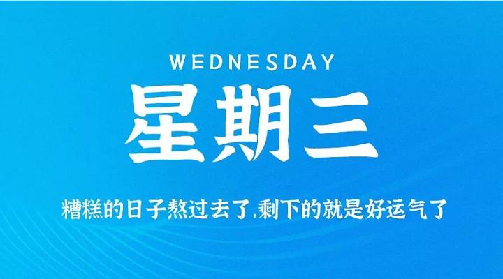 9月16日新闻早讯,每天60秒读懂世界-90咸鱼网