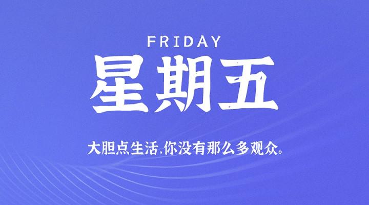 9月18日新闻早讯,每天60秒读懂世界-90咸鱼网