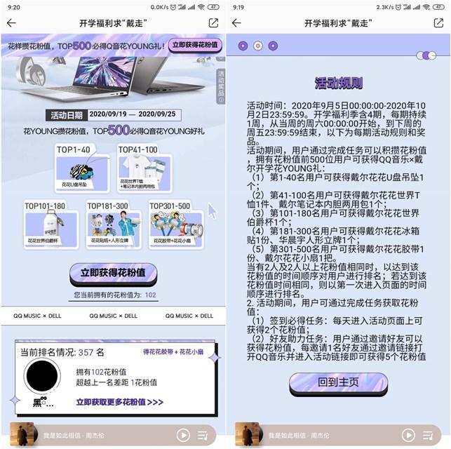 QQ音乐开学福利季 得花粉免费领实物-90咸鱼网