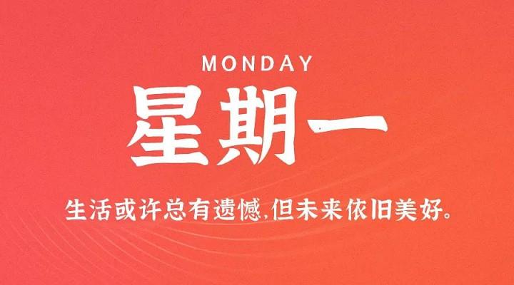 9月21日新闻早讯,每天60秒读懂世界-90咸鱼网