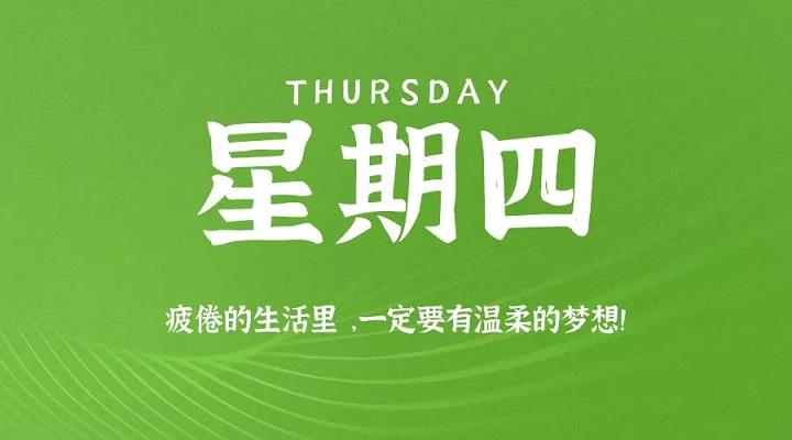 9月24日新闻早讯,每天60秒读懂世界-90咸鱼网