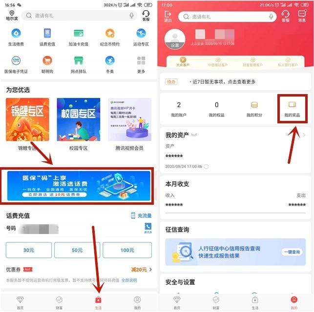 中国银行激活医保电子凭证 领10元话费券-90咸鱼网