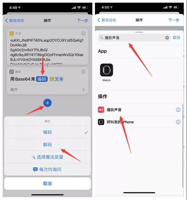苹果手机iOS14充电提示音详细教程-90咸鱼网