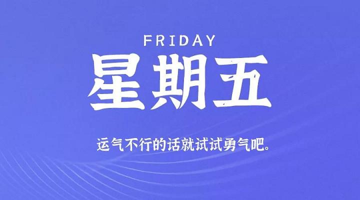 9月25日新闻早讯,每天60秒读懂世界-90咸鱼网