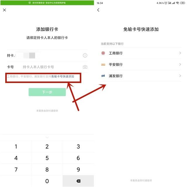 微信免输卡号 快速绑定名下银行卡-90咸鱼网