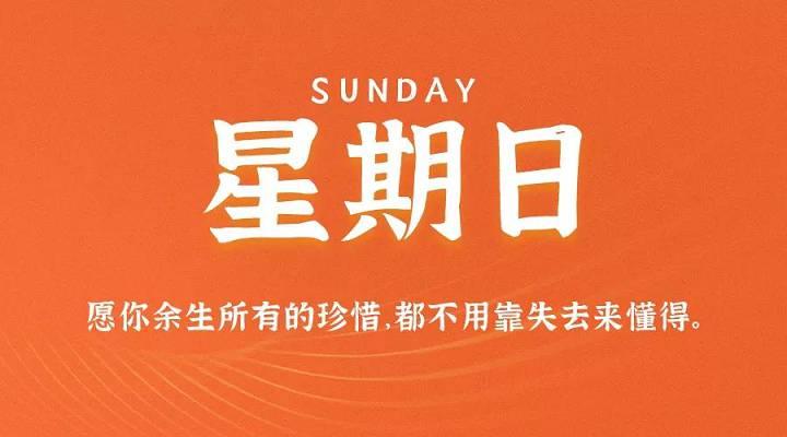 9月27日新闻早讯,每天60秒读懂世界-90咸鱼网