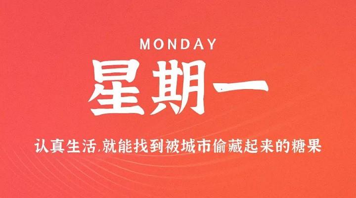 9月28日新闻早讯,每天60秒读懂世界-90咸鱼网