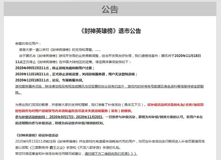 腾讯游戏【星河战神】【封神英雄榜】退市公告-90咸鱼网