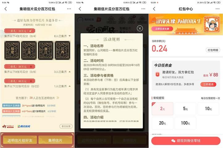腾讯新闻集明信片 瓜分100万元现金红包-90咸鱼网