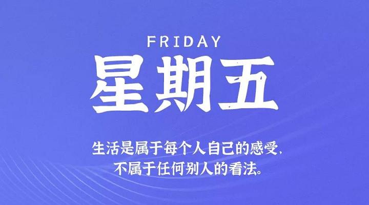 10月2日新闻早讯,每天60秒读懂世界-90咸鱼网