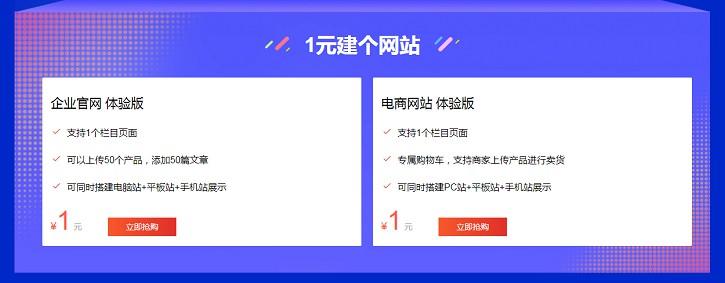 一元当站长 腾讯云网站建设-90咸鱼网