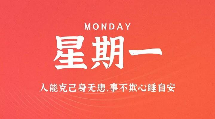 10月5日新闻早讯,每天60秒读懂世界-90咸鱼网