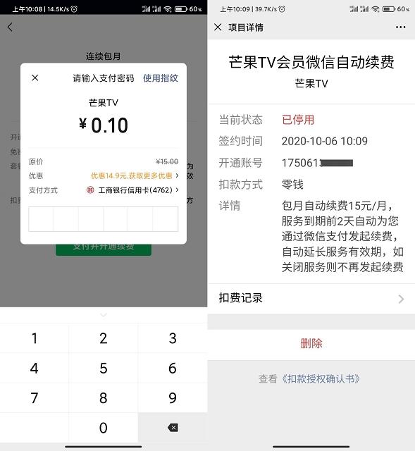 使用工商银行支付1角钱开芒果TV会员30天-90咸鱼网